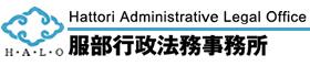 京都の行政書士 服部行政法務事務所